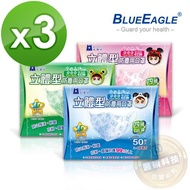 藍鷹牌 2-4歲專用 立體防塵口罩 50入*3盒