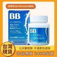 ♛台灣現貨 免運♛日本 Chocola BB Lucent C 180錠 藍BB 俏正美