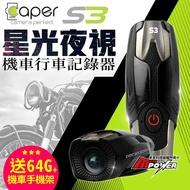 【送64G卡+隨機機車手機架】Caper S3 多功能運動攝錄器 星光夜視 機車行車記錄器【禾笙科技】
