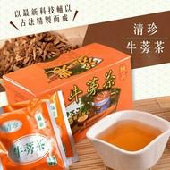 芬園農會清珍牛蒡茶20包入/盒~特價:170元