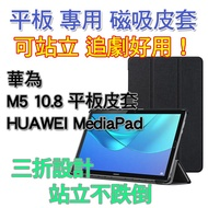 HUAWEI MediaPad M5 10.8吋 皮套 保護殼 三折支架 支架 保護皮套