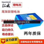 峰老闆~24V 36V 48V尾架款不銹鋼盒10AH 12AH 15AH 18AH 20A電動車鋰電池