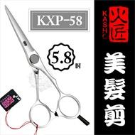 ::美髮剪刀系列:: 日本火匠進口美髮剪刀- KXP-5.8吋 [50439]◇美容美髮美甲新秘專業材料◇