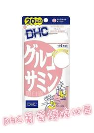 日本DHC葡萄糖胺20日非變性第二型膠原蛋白+葡萄糖胺+MSM有機硫維骨力UC-II關於三得利銀髮族質