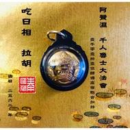 黃銅拉胡吃拉胡吃衰阿贊濕千人魯士大法會聖物泰匯藏現貨下單出 泰國佛牌下單送拉胡蠟燭
