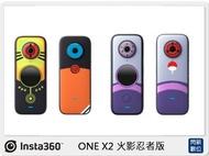 【銀行刷卡金+樂天點數回饋】送收納包+自拍棒~Insta360 One X2 火影忍者版 漩渦鳴人/佐助版 360度 全景相機(OneX2,公司貨)
