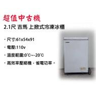 【全發餐飲設備】【嚴選中古機】2.1尺 吉馬 上掀式冷凍冰櫃/冷凍櫃/二手/中古