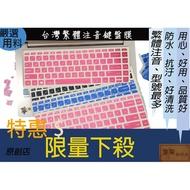 彩色繁體注音 HP Pavilion 14-bp015TX 14-bp111TX 鍵盤套 鍵盤膜 鍵盤保護膜