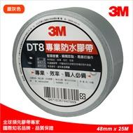 3M DT8專業防水膠帶