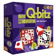 高雄松梅桌遊 幾何立體拼拼樂桌上遊戲 Q-bitz 中文版 正版桌遊
