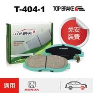 TOPBRAKE 本田 Coupe Domani K8(美規) 喜美8代1.8 前碟來令片-特約店免安裝費T404-1