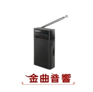 【金曲音響】SONY ICF-P26 FM AM 黑色 收音機