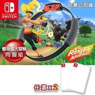 Nintendo NS Switch 健身環大冒險 同捆組台灣公司貨+遊戲任選*2 贈隨機特點*1瑪利歐賽車8+胡鬧搬家