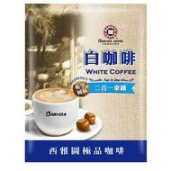 西雅圖 榛果白咖啡二合一拿鐵21g/包 (袋裝)【即期良品】
