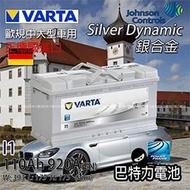 (巴特力)德國華達 VARTA 銀合金汽車電瓶 ( F18 85AH )賓士 奧迪 focus mondeo tdci寶馬 福斯 保時捷 高雄