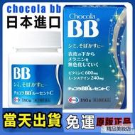 臺灣現貨全網熱銷 正品 現貨 日本 Chocola BB Lucent C 180錠 藍BB 俏正美