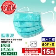 (平均單盒185元)宏瑋 雙鋼印 成人醫療口罩 (藍眼淚) 50入X15盒 (台灣製造 中衛 麥迪康 摩戴舒) 專品藥局【2016803】