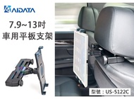 【汽車支架】Aidata 愛得他 後頭枕車架 平板架 ipad架 車架 人體工學 360旋轉 滑軌設計 US-5122C
