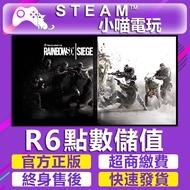 【小喵】Steam/Uplay正版 虹彩六號 圍攻行動 R6點數Rainbow Six R6 Credits儲值彩虹六號