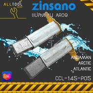 ZINSANO แปรงถ่าน เครื่องฉีดน้ำ ARCTIC ATLANTIC ANDAMAN ATLANTIC2  AR09 CCL-145-P05