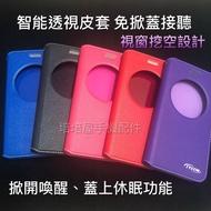 ASUS Z01KD Z01KDA ZenFone4 ZE554KL《智能透視皮套 感應視窗休眠喚醒免掀蓋接聽》手機套殼