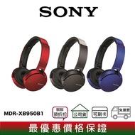SONY MDR-XB950B1 重低音 耳罩式 藍牙耳機 公司貨