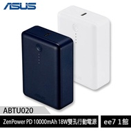 ASUS ZenPower PD 10000mAh 18W雙孔行動電源(ABTU020) [ee7-1]