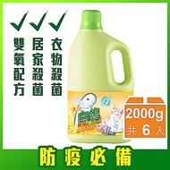 白鴿 雙氧殺菌漂白水-2000gX6瓶