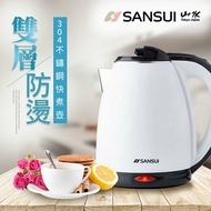 SANSUI山水 1.8L雙層防燙不鏽鋼快煮壺SWB-12T【愛買】
