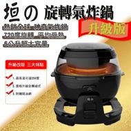 (預購)【垣戊】球型旋轉翻炒氣炸鍋(720度循環加熱)