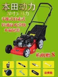 割草機本田動力草坪機20寸四沖汽油手推式割草機自走式側排剪草機除草機