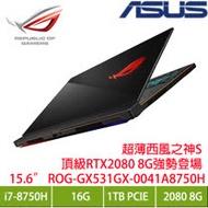 ASUS GX531GX-0041A8750H 超薄西風之神S電競筆電/i7-8750H/RTX2080 8G/16G/1TB PCIE/15.6吋FHD 144Hz 3ms IPS/W10