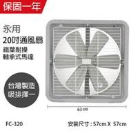 永用牌 MIT 台灣製造20吋耐用馬達吸排風扇(鐵葉) FC-320