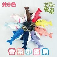 【領券折$30】現貨 最低價 香氛鯊魚 九色 小鯊魚 夾娃娃  鯊魚 鯊魚寶寶 鯊魚吊飾 香香鯊魚 夾娃娃機批發 批發 吊飾