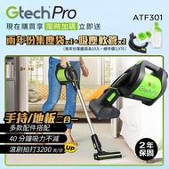 【破盤下殺+送2好禮】英國 Gtech 小綠 Pro 專業版濾袋式無線除蟎吸塵器 ATF301 媲美戴森dyson