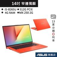 ASUS 華碩 VivoBook X412 X412FL-0118R8265U 14吋 筆電 i5/4G/512G 紅