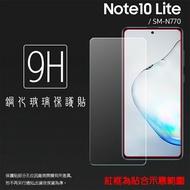 超高規格強化技術 SAMSUNG 三星 Galaxy Note10 Lite SM-N770 鋼化玻璃保護貼 9H 螢幕保護貼 鋼貼 鋼化貼 玻璃貼 玻璃膜 保護膜 手機膜