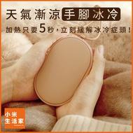 小米螢石暖手寶 130g│取暖充電 一物兩用│