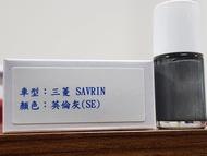 艾仕得(杜邦)Cromax 原廠配方點漆筆.補漆筆 三菱 SAVRIN 顏色:英倫灰(SE)