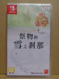 NS 祭物與雪之剎那 (中文版) 1200 元