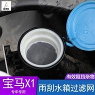 热卖中 【重磅超質感】適用于寶馬新X1改裝雨刮水箱過濾網玻璃水噴水壺2019款寶馬X1配件