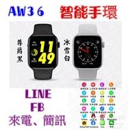 免運 智能手環 AW36 台灣 智慧型手錶 可 LINE FB 來電通話 藍牙手錶 運動手環 非 蘋果 小米手環