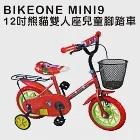 BIKEONE MINI9 12吋熊貓雙人座兒童腳踏車(附輔助輪) 低跨點設計手把坐墊可調寶寶兒童三輪車 兩種款式菜籃可選-黑網/紅色
