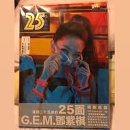 鄧紫棋25LOOKS《全新個人寫真集》