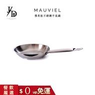 法國 知名品牌 Mauviel 單柄 平底鍋 平底煎鍋 三層底 佛來板 不鏽鋼 induc'inox 系列 不銹鋼平底鍋