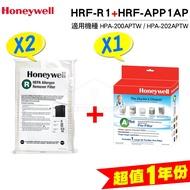Honeywell HPA-200APTW∕HPA-202APTW 空氣清淨機【一年份】原廠濾網組 #內含HEPA濾網HRF-R1*2 +CZ除臭濾網HRF-APP1*1