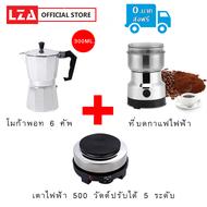 เครื่องชุดทำกาแฟ 3IN1 เครื่องทำกาหม้อต้มกาแฟสด สำหรับ 6 ถ้วย / 300 ml +เครื่องบดกาแฟ + เตาอุ่นกาแฟ เตาขนาดพกพา เตาทำความร้อน เตาไฟฟ้า