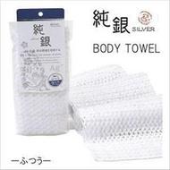 *小恩恩*日本製 純銀Ag+專利銀離子搓澡巾 發泡沐浴巾 沐浴洗澡巾 普通型 防臭