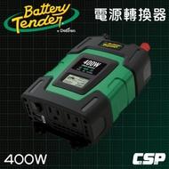 【Battery Tender】BT400電源轉換器400W(模擬正弦波)12V轉110V