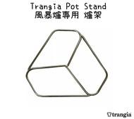 【野道家】Trangia Pot Stand 風暴爐專用 爐架